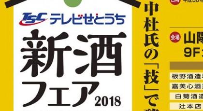 テレビせとうち 新酒フェア2018