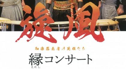 旋風 和楽器奏者の英雄たち 縁コンサート