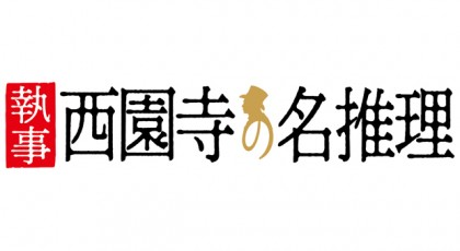 金曜8時のドラマ 執事西園寺の名推理