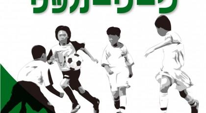 第43回 岡山県東部少年サッカーリーグ