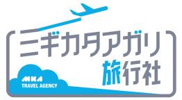 ミギカタアガリ旅行社