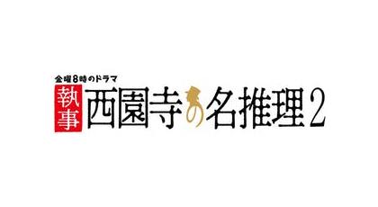 金曜8時のドラマ 執事西園寺の名推理2