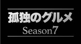 ドラマ24 孤独のグルメSeason7