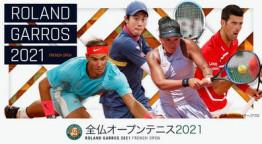 全仏オープンテニス2021