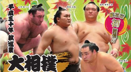 平成三十年秋巡業 大相撲総社場所