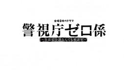 金曜8時のドラマ 「警視庁ゼロ係〜生活安全課なんでも相談室〜THIRDSEASON」