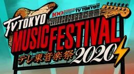 テレ東音楽祭2020秋!思わず歌いたくなる!最強ヒットソング100連発!4時間半生放送