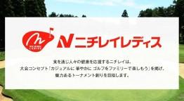 ニチレイレディスゴルフ