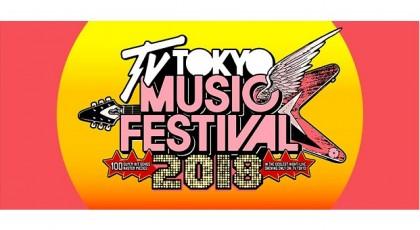 テレ東音楽祭2018