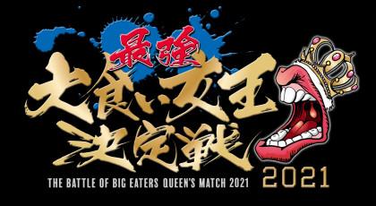 最強大食い女王決定戦2021~現女王やレジェンド、新世代が頂上決戦SP