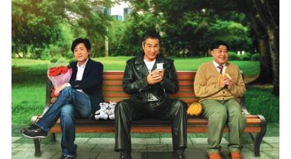 トム・プロジェクトプロデュース「男の純情」The Pure Hearts of Men(演劇)