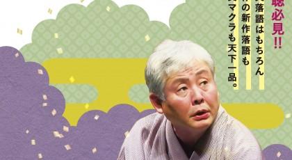 柳家喬太郎 独演会
