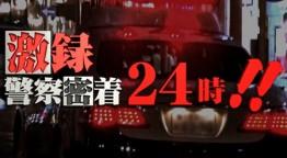 激録・警察密着24時!!~2020冬~