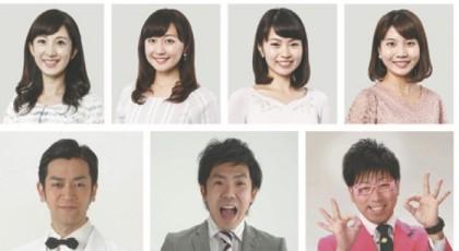 2018さん太マルシェ「TSCアナウンサー祭り」観覧者募集!