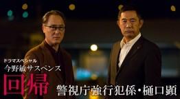 今野敏サスペンス「回帰・警視庁強行犯係・樋口顕」