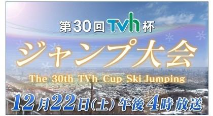 TVh杯ジャンプ大会