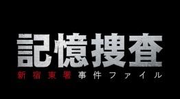 金曜8時のドラマ 記憶捜査~新宿東署事件ファイル~