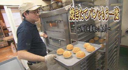 焼きたてパンをもう一度~西日本豪雨から8カ月~