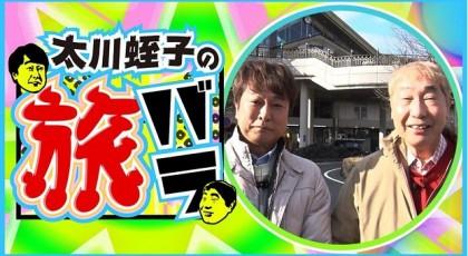 太川蛭子の旅バラ
