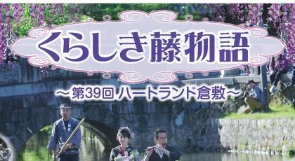 くらしき藤物語 ~第39回ハートランド倉敷~