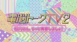 電脳トークTV2~相内さん、もっと青春しましょ!~