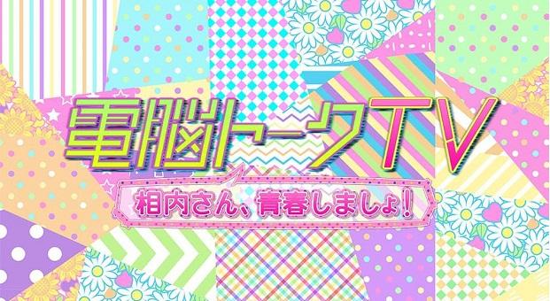電脳トークTV2.6~相内さん、青春忘れてませんか?~