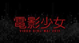 電影少女 – VIDEO GIRL MAI 2019 –