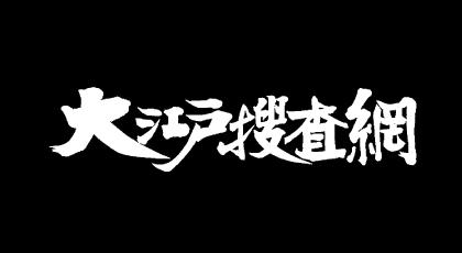 大江戸捜査網