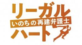 ドラマBiz リーガル・ハート