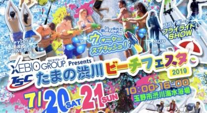 ゼビオグループPresents TSCたまの渋川ビーチフェスタ2019