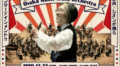 アキラさん's アカデミー with Osaka Shion Wind Orchestra