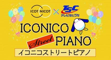 【岡山初】イコニコストリートピアノ