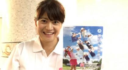 山陽新聞レディースカップ2019♪