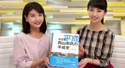 岡山県民の平成史