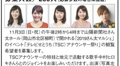 TSCアナウンサー祭り 観覧者募集!!