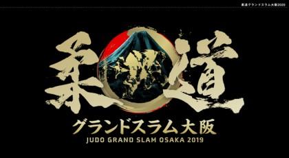 東京五輪代表選考会 柔道グランドスラム大阪 【初日】