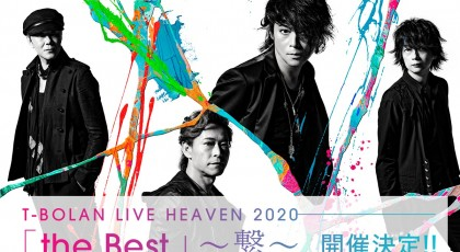 【延期】T-BOLAN LIVE HEAVEN 2020「the Best」~繋~