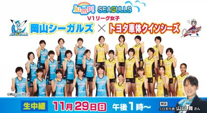 Jump!SEAGULLS V1リーグ女子 岡山シーガルズ×トヨタ車体クインシーズ