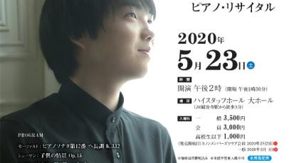 【延期・日程調整中】藤田真央 ピアノ・リサイタル