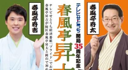 【延期及び払い戻しについて】春風亭昇太・昇吉親子会