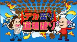 デカ盛りハンター 予習復習スペシャル