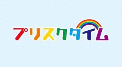 プリスクタイム(エッグカー/GO!GO!アトム)
