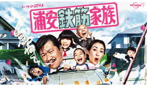 ドラマ24「浦安鉄筋家族」