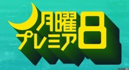 月曜プレミア8 世界!ニッポン行きたい人応援団
