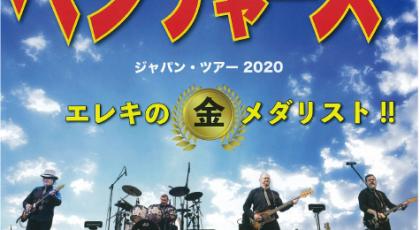 【中止と払い戻しのご案内】         ベンチャーズ ジャパン・ツアー2020