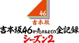 吉本坂46が売れるまでの全記録