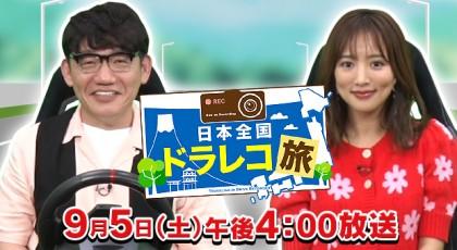 日本全国ドラレコ旅 最新ドライブレコーダーの映像で爽快ドライブ旅気分!!