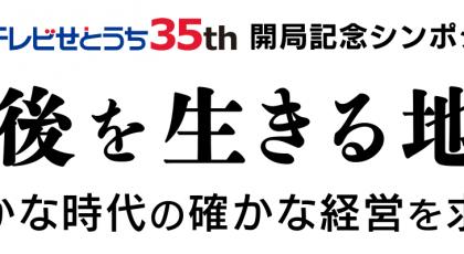 [開局35周年記念 シンポジウム]コロナ後を生きる地方企業