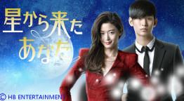 韓国ドラマ「星から来たあなた」