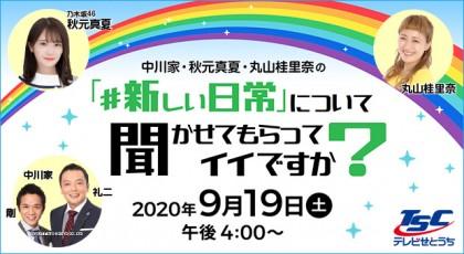 中川家・秋元真夏・丸山桂里奈の「#新しい日常」について聞かせてもらってイイですか?